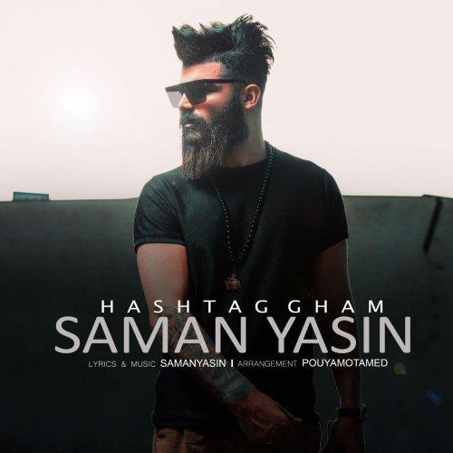 سامان یاسین هشتگ غم