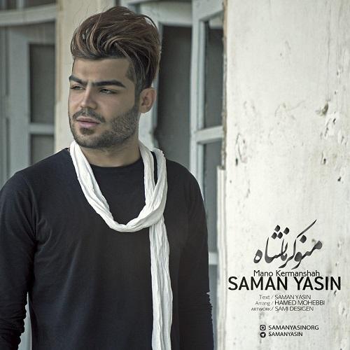 سامان یاسین منو کرمانشاه