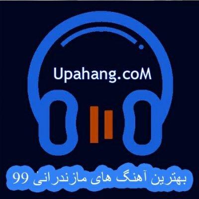 دانلود بهترین آهنگ های مازندرانی ۹۹