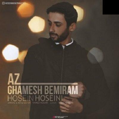 دانلود آهنگ افغانی از غمش بمیرم از حسین حسینی