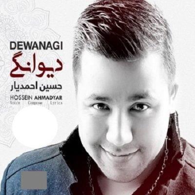 دانلود آهنگ افغانی دیوانگی از حسین احمدیار
