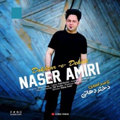 دانلود آهنگ افغانی دختر دهاتی از ناصر امیری