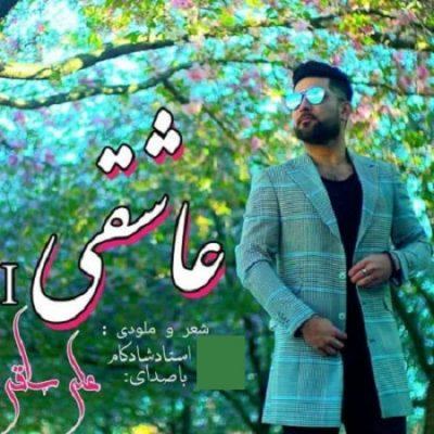 دانلود آهنگ افغانی عاشقی از علی ساقی