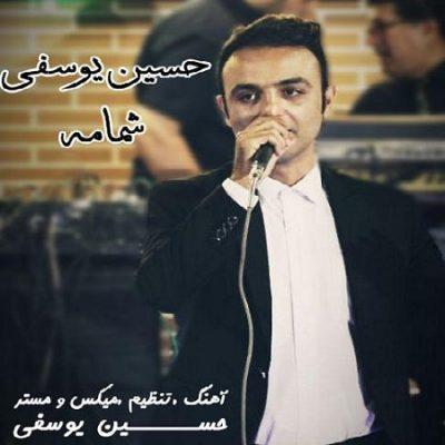 دانلود آهنگ کرمانجی شمام از حسین یوسف