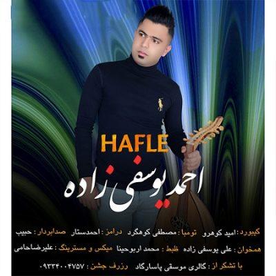 دانلود آهنگ بستکی حفله جدید از احمد یوسفی زاده