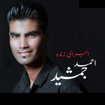 دانلود آلبوم بستکی و آبادانی اجرای زنده از احمد جمشید