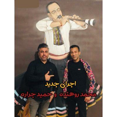دانلود آهنگ بستکی حفله جدید از حمید جراره و محمد روهنده