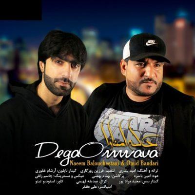 دانلود آهنگ بستکی دگه امناوا از امید بندری و نعیم بلوچستانی