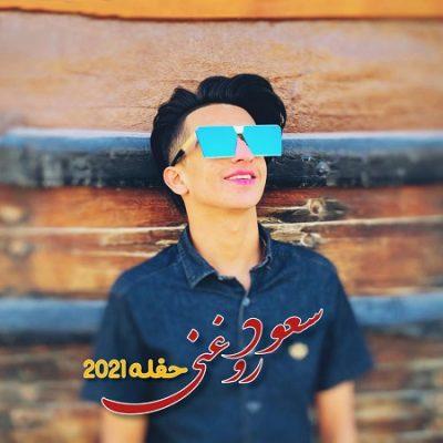 دانلود آهنگ بستکی حفله2021 از سعود روغنی