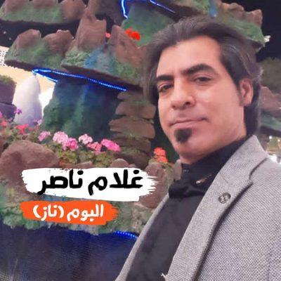 دانلود آهنگ بستکی آلبوم ناز از غلام ناصر