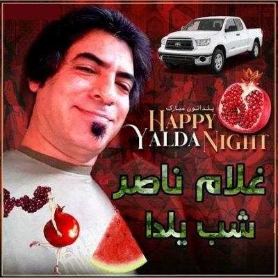 دانلود آلبوم بستکی شب یلدا از غلام ناصر
