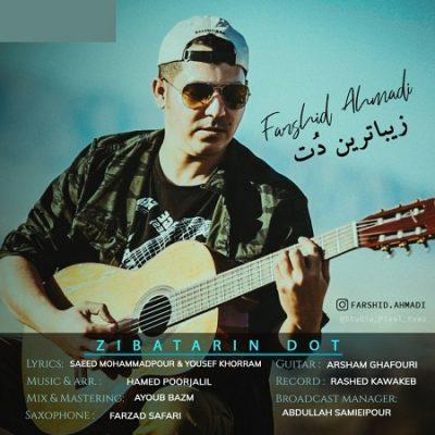 دانلود آهنگ بستکی زیباترین دُت از فرشید احمدی
