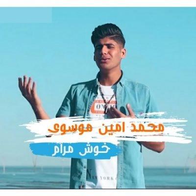 دانلود آهنگ بستکی خوش مرام از محمدامین موسوی