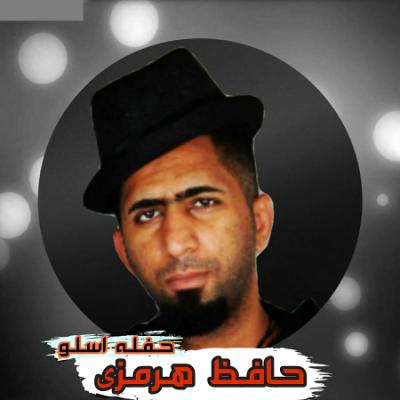دانلود آهنگ بستکی حفله اسلو از حافظ هرمزی