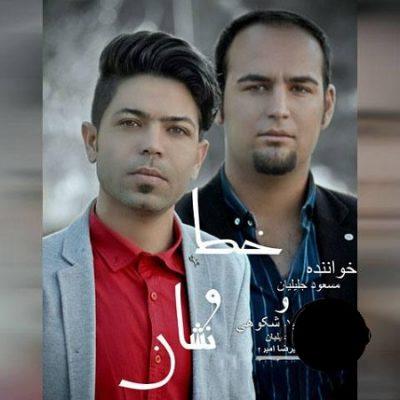 دانلود آهنگ کردی خط و نشان از مسعود جلیلیان و سعید شکوهی