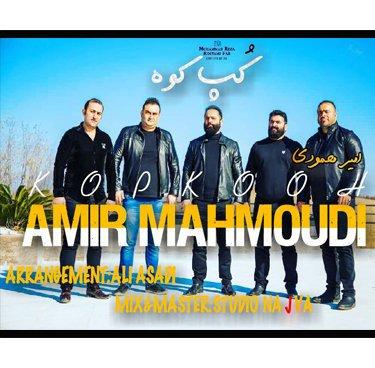 امیر محمودی کپ کوه