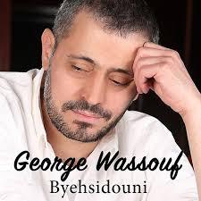 جورج وسوف ليلة ودعنا