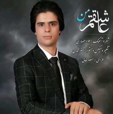 دانلود آهنگ کرمانجی عاشقم از جواد حصاری