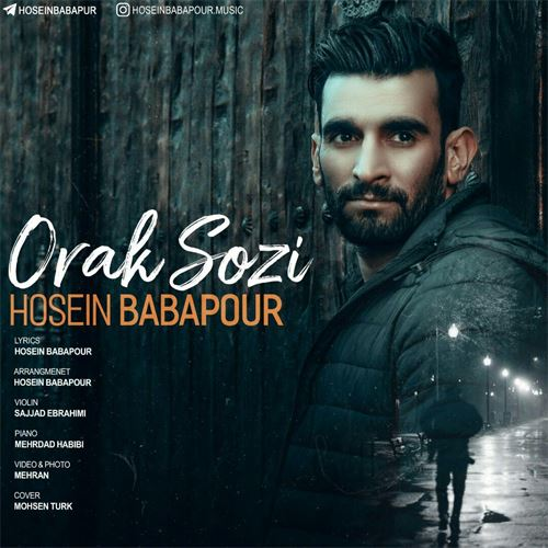 حسین باباپور اورک سوزی