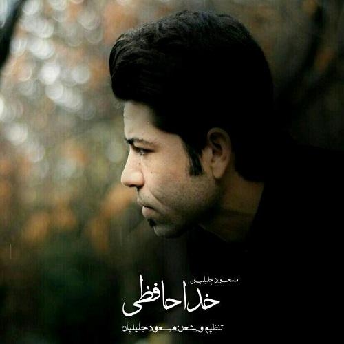 مسعود جلیلیان خداحافظ