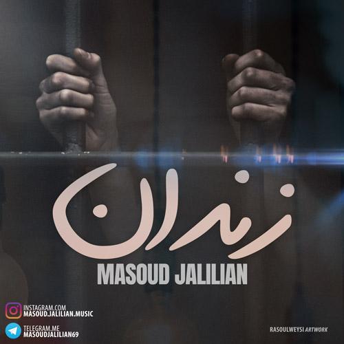 مسعود جلیلیان زندان