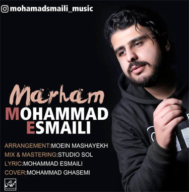 محمد اسماعیلی مرحم