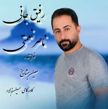 ناصر نعمتی رفیق جانی