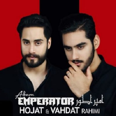 دانلود آهنگ افغانی امپراطور از حجت و وحدت رحیمی