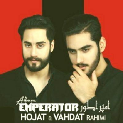 دانلود آهنگ افغانی همدلی از حجت و وحدت رحیمی