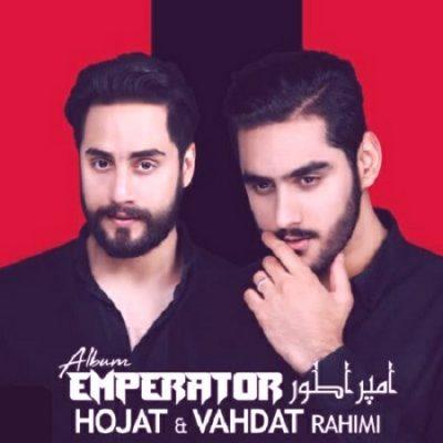دانلود آهنگ افغانی آینه از حجت و وحدت رحیمی