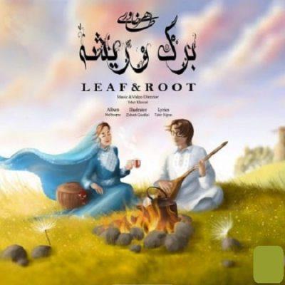 دانلود آهنگ افغانی برگ و ریشه از طاهر خاوری
