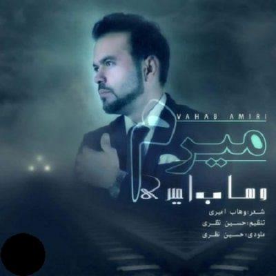دانلود آهنگ افغانی میرم از وهاب امیری
