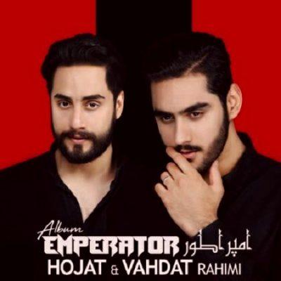 دانلود آهنگ افغانی عشق از حجت و وحدت رحیمی