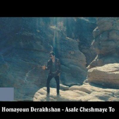 دانلود آهنگ افغانی عسل چشمای تو از همایون درخشان