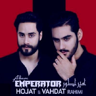 دانلود آهنگ افغانی افغانستان از حجت و وحدت رحیمی