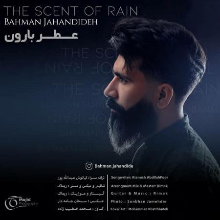 دانلود آهنگ بستکی عطر بارون از بهمن جهاندیده