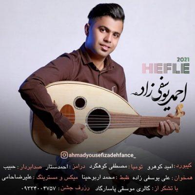 دانلود آهنگ بستکی حفله از احمد یوسفی زاده