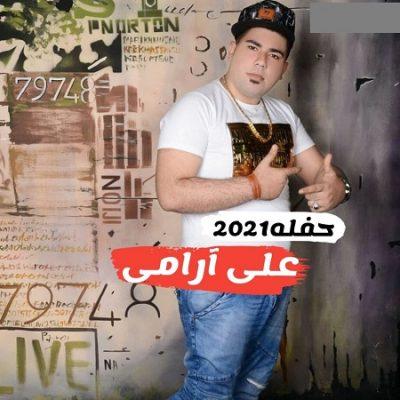 دانلود آهنگ بستکی حفله جشنی از علی آرامی