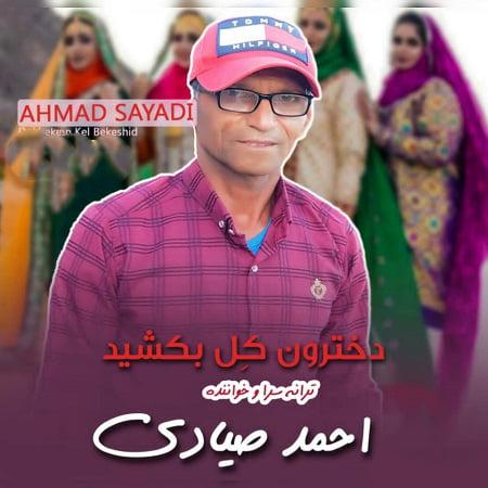 دانلود آهنگ بستکی دخترون کل بکشید از احمد صیادی