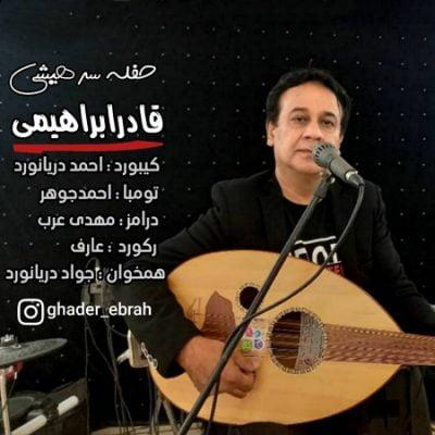 دانلود آهنگ بستکی حفله جشنی از قادر ابراهیمی