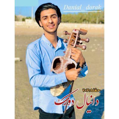 دانلود آهنگ جدید بستکی حفله2021 از دانیال دورک
