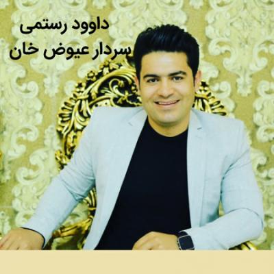 دانلود آهنگ کرمانجی سردار عیوض خان از داوود رستمی