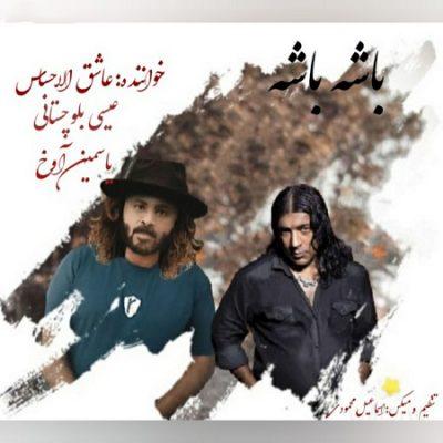 دانلود آهنگ بستکی باشه باشه از عاشق الاحساس و یاسمن آوخ و عیسی بلوچستانی