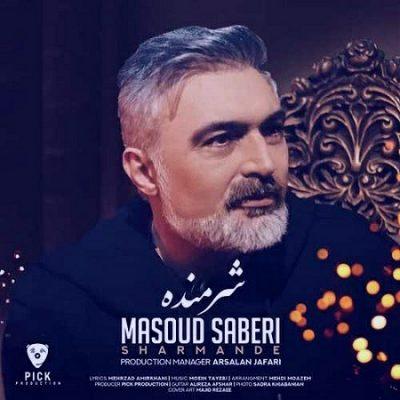 دانلود آهنگ جدید شرمنده از مسعود صابری