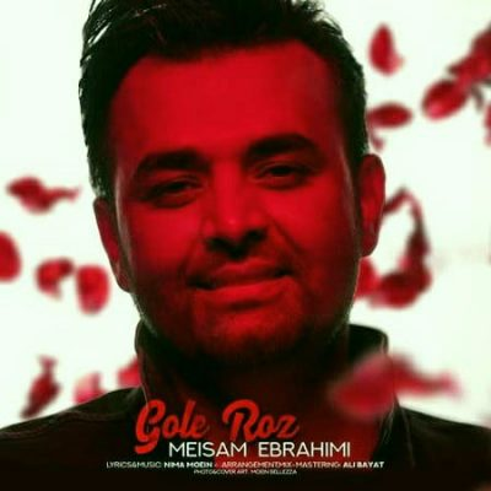 دانلود آهنگ جدید گل رز از میثم ابراهیمی