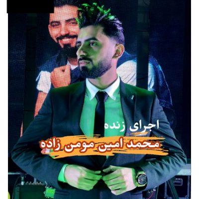 دانلود آهنگ جدید بستکی حفله جشنی از محمد امین مومن زاده