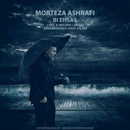 دانلود آهنگ جدید بی احساس از مرتضی اشرفی