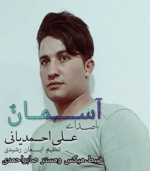 علی احمدیانی آسمان