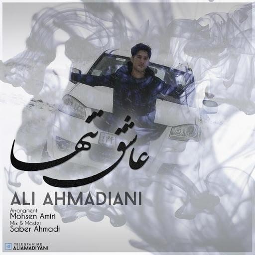 علی احمدیانی عاشق تنها