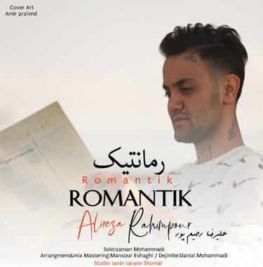 علیرضا رحیم پور رومانتیک